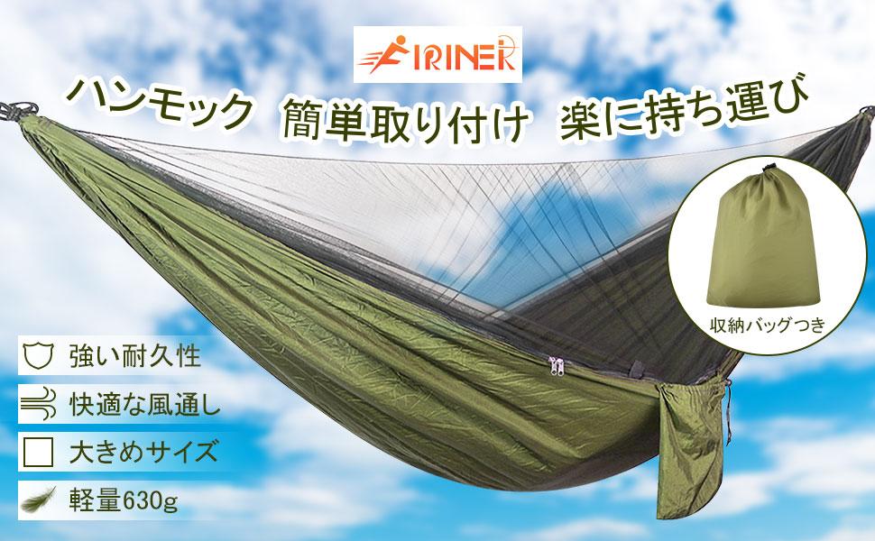FIRINER ハンモック 蚊帳 タープ付き